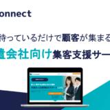 ビジコネット株式会社運営の派遣先企業獲得に特化したマッチングサービス「派遣コネクト」登録受付開始