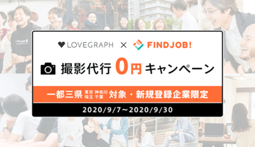 求人情報サイト「FINDJOB!」が出張撮影サービス「Lovegraph」と業務提携