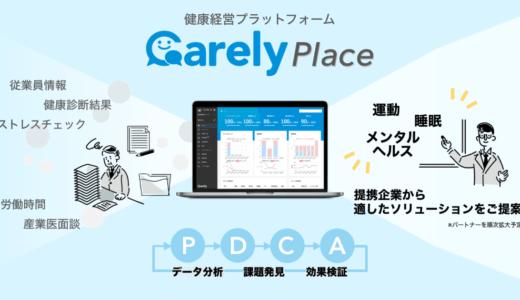 株式会社iCARE、健康経営を可視化する新サービス「Carely Place」の提供を開始