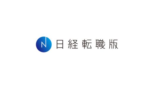 日経HRが転職サイト「日経転職版」を提供開始