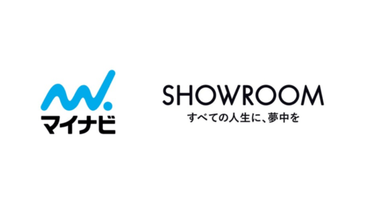 SHOWROOM株式会社と株式会社マイナビが資本業務提携、人材業界の新たなビジネスモデル構築を目指す