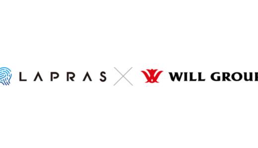 LAPRAS株式会社が3.5億円の資金を調達