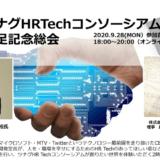 【9月28日開催】ツナグHRTechコンソーシアム発足記念総会、 株式会社ツナグ・グループホールディングス