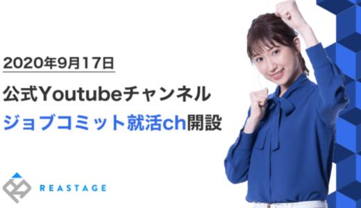 リアステージが公式YouTubeチャンネル『ジョブコミット就活ch』開設