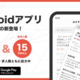 株式会社Carat、レコメンド型転職アプリ『GLIT』のAndroid版アプリをリリース