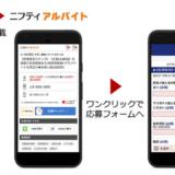 採用支援システム「リクオプ」と「ハイソル」の求人情報が求人検索サイト「ニフティアルバイト」に自動転載