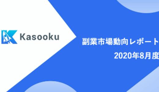 株式会社ドゥーファ、2020年8月度の「副業市場動向レポート」を無料公開