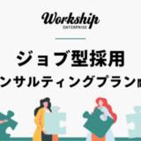 株式会社GIG、ジョブ型雇用支援サービス「Workship」にてジョブ型採用支援プラン提供開始