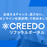 ブルーブレイズ、オンライン社員訪問を通じた無料の採用支援ツール「CREEDOリファラルポータル」を発表