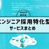 【2020年最新版】エンジニア採用特化型サービスまとめ(40選)