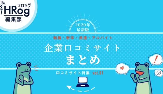 企業口コミサイト18サービスまとめ【転職・新卒・派遣・アルバイト】