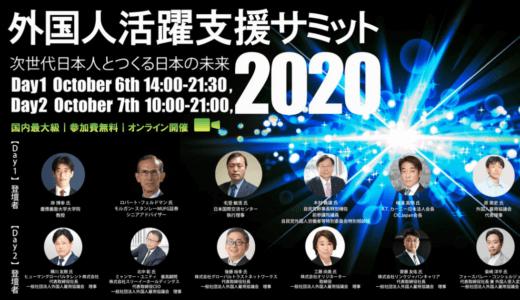 【10月6日・7日開催】外国人活躍支援サミット~次世代日本人とつくる日本の未来~、一般社団法人外国人雇用協議会