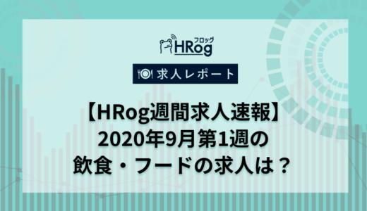 【HRog週間求人速報】2020年9月第1週の飲食・フードの求人は?