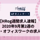 【HRog週間求人速報】2020年9月第2週の事務・オフィスワークの求人は?