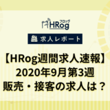 【HRog週間求人速報】2020年9月第3週の販売・接客の求人は?