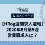 【HRog週間求人速報】2020年8月第5週の営業職求人は?