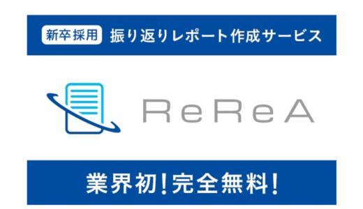 イグナイトアイ、新卒採用の振り返りレポート無料作成サービス「ReReA」β版提供開始