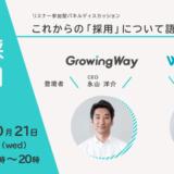 【10月21日開催】これからの「採用」について語りませんか? 採用ブランディング大会議、株式会社GrowingWay