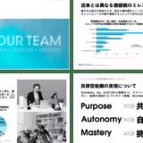 ウォンテッドリー、「自律型組織の作り方」資料公開