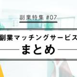 副業マッチングサービス28選 【2020年最新版】