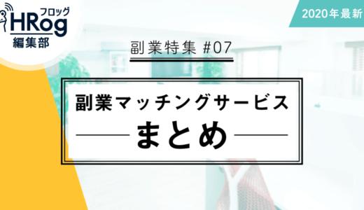 副業マッチングサービス27選 【2020年最新版】