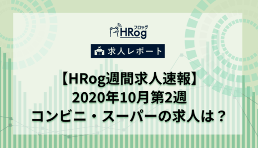 【HRog週間求人速報】2020年10月第2週 コンビニ・スーパーの求人は?