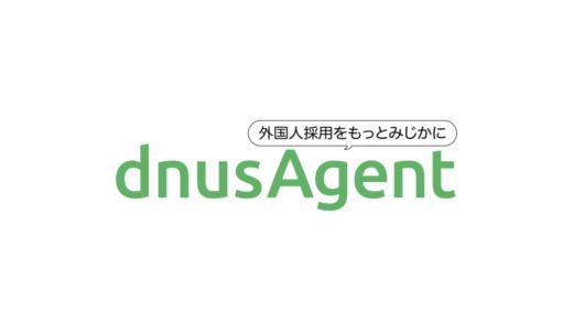 DOC株式会社、外国人求人シェアリングサービス「dnusAgent」提供開始