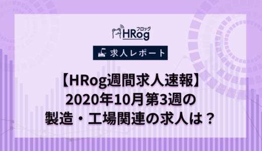 【HRog週間求人速報】2020年10月第3週の製造・工場関連の求人は?