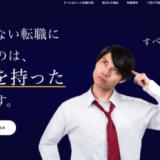 アクシス、「すべらないキャリアエージェント」の新サービスサイトと新CMを公開