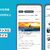 株式会社Brocante、副業・フリーランスエンジニア向け求人情報サイト『doocyJob(ドーシージョブ)』iOS版アプリリリース