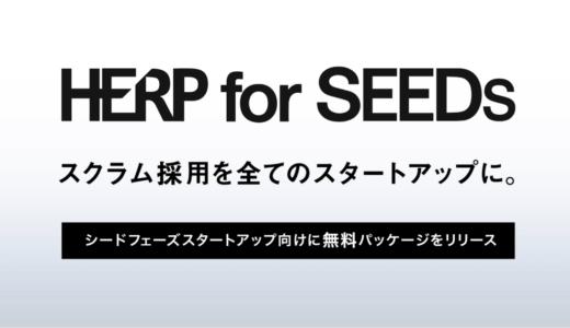 株式会社HERP、スタートアップ向け無料パッケージ『HERP for SEEDs』提供開始
