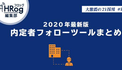 内定者フォローツール12選【2020年最新版】