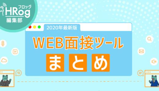 Web面接ツール(オンライン面接ツール)21選【2020年最新版】