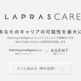 LAPRAS株式会社、登録・解析型のエンジニア向け転職サービス「LAPRAS CAREER」提供開始