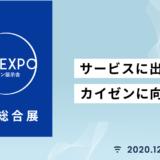 【12月10日、11日開催】BOXIL EXPO 2020「人事総合展」、スマートキャンプ株式会社