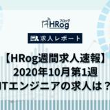 【HRog週間求人速報】2020年10月第1週 ITエンジニアの求人は?