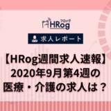 【HRog週間求人速報】2020年9月第4週の医療・介護の求人は?