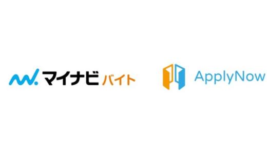 マイナビバイトと録画型Web選考サービス「ApplyNow」が連携