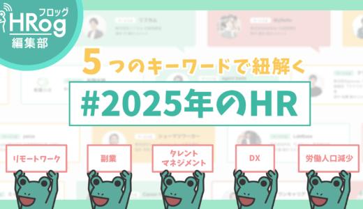 人材業界の未来はどうなる? 5つのキーワードで紐解く「#2025年のHR」