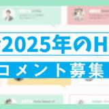 7周年特別企画「#2025年のHR」への掲載コメントを追加募集!