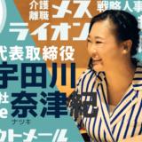 人事の最前線から介護離職、そして起業へ。宇田川氏に聞く「メスライオン」の原点とこれから【後編】