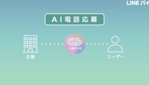 LINEバイト、24時間いつでも電話応募が可能な新機能「AI 電話応募」提供開始