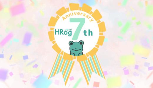「HRog」7周年を記念して特設ページをリリースしました!