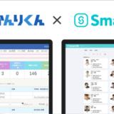 「採用一括かんりくん」と「SmartHR」がAPI連携開始