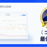「ワンキャリアクラウド採用計画」、日本の人事部HRアワード最優秀賞受賞