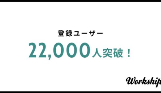 Workship、登録会員数が2.2万人を突破