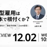 【12月2日開催】WORKS REVIEW 日米対談-ジョブ型雇用は日本で根付くか?-、株式会社ワークス・ジャパン主催