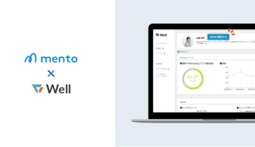エンプロイーサクセスプラットフォーム「Well」とコーチングサービス「mento」が業務連携開始