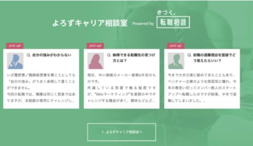 株式会社one-recollection、「転職相談.jp」内に『よろずキャリア相談室』を開設