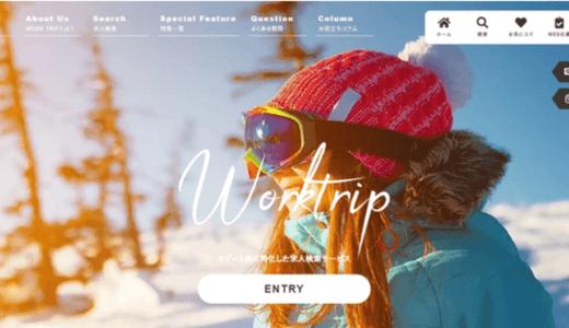 株式会社PONSTAFF、全国のリゾートバイト求人検索サイト「ワクトリ(WORKTRIP)」提供開始